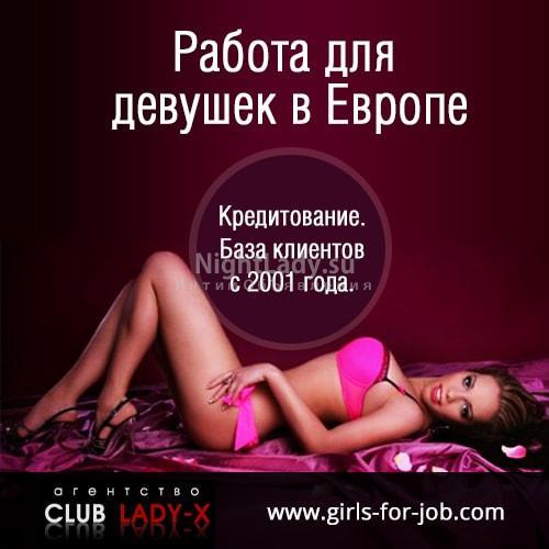 интим работа для девушек
