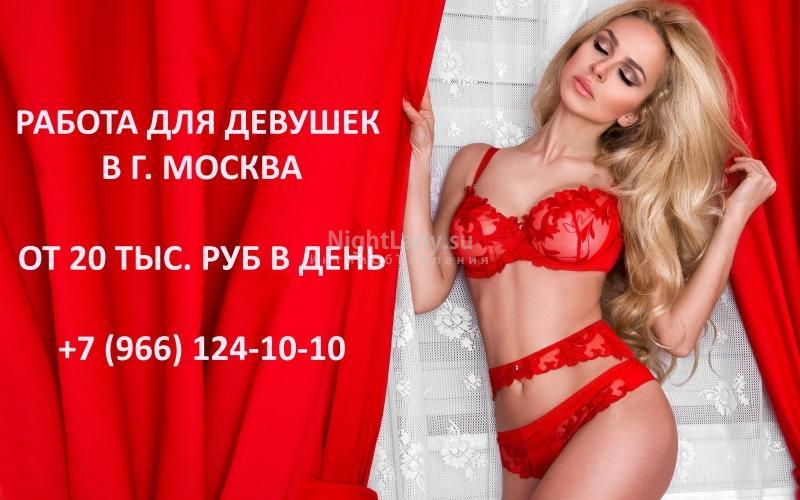 Интим работа для девушек в москве модели онлайн лесозаводск